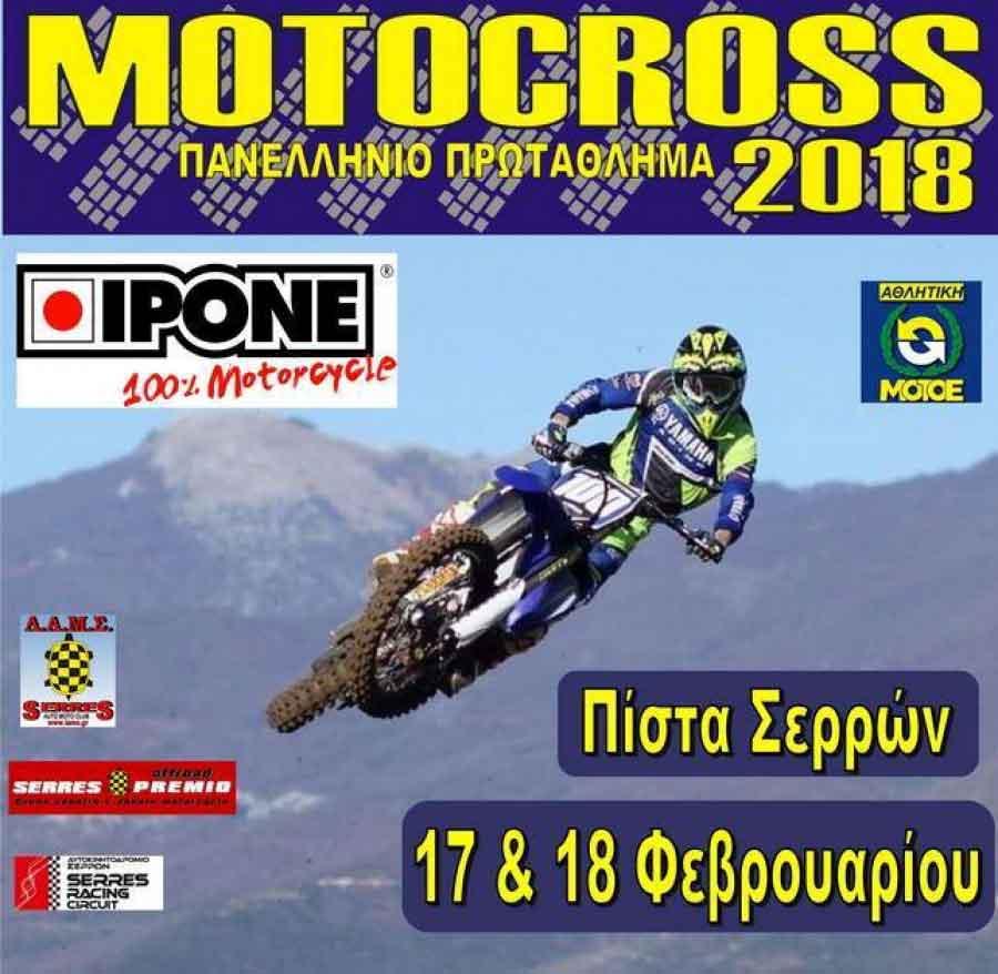 motocross-2018