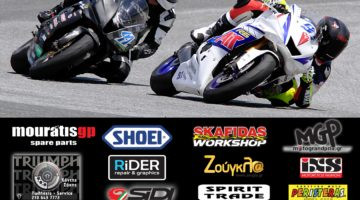 Exreme Track Days/ Zafeiropoulos