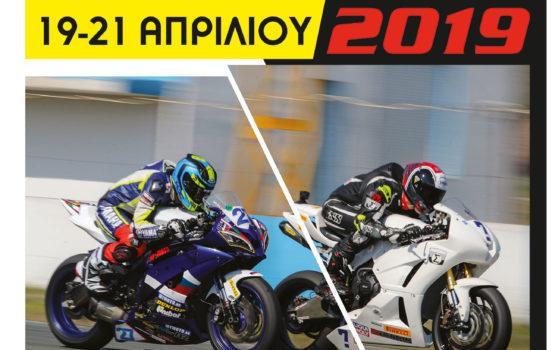 BMU European Roadracing Championship