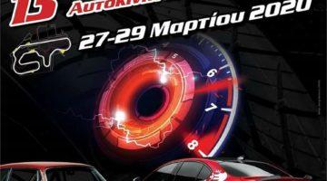 Auto Track Days/13ο Alfisti