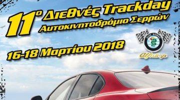 11ο Alfisti track-day