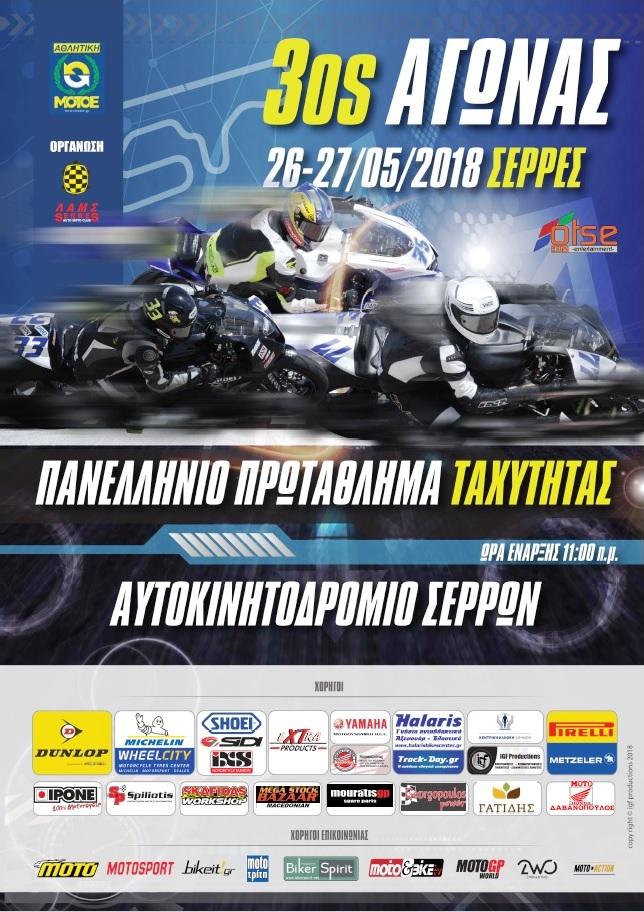 (Ελληνικά) Πανελλήνιο Πρωτάθλημα Ταχύτητας Μοτοσυκλέτας