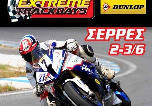 Extreme Track Days το σαββατοκύριακο 2-3/6