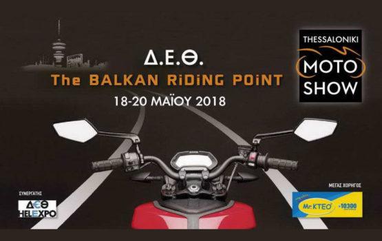 SMF Moto Show 2018