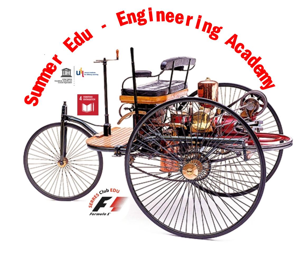 Θερινή Ακαδημία Μηχανικών (Summer Engineering Academy)