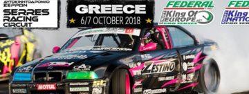 (Ελληνικά) Παγκόσμιος κι ευρωπαϊκός τελικός DRIFT