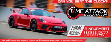Time Attack Bulgaria στο Αυτοκινητοδρόμιο