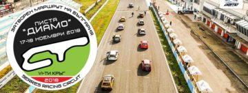 Βουλγαρικό Πρωτάθλημα Αυτοκινήτου
