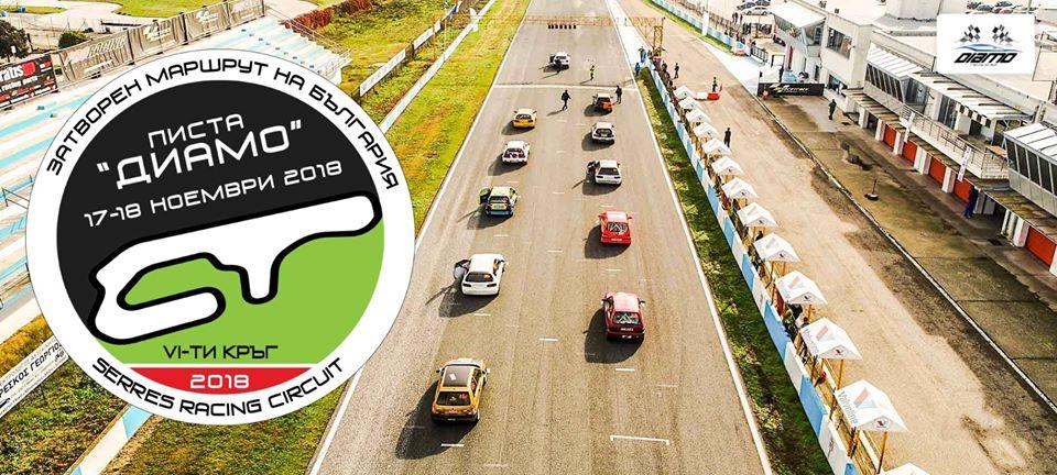 (Ελληνικά) Βουλγαρικό Πρωτάθλημα Αυτοκινήτου