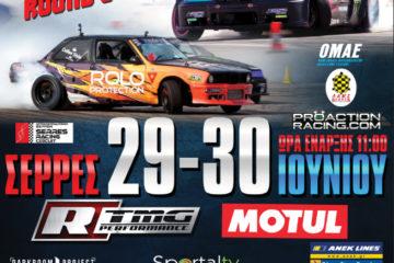 Greek Drift Championship/ LAMS