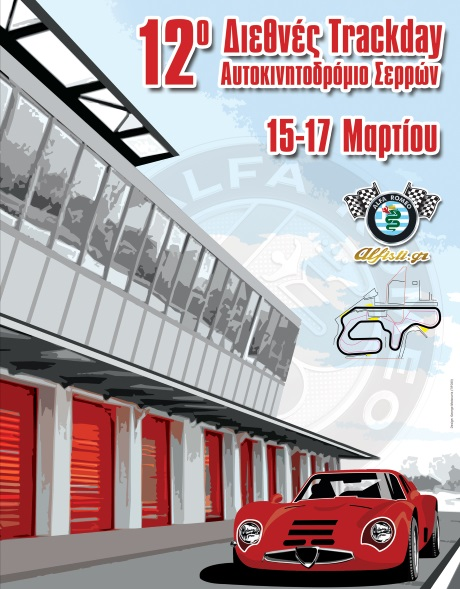 (Ελληνικά) Διεθνές Track Day alfisti.gr