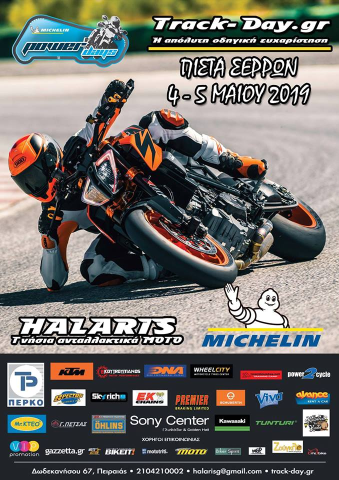 Power Days by Halaris Bikes Center