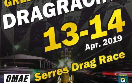 (Ελληνικά) Πανελλήνιο Πρωτάθλημα Dragster-1oς Αγώνας το σαββατοκύριακο