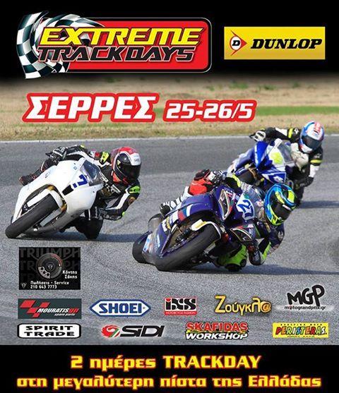 (Ελληνικά) EXTREME TRACK DAYS 25-26 Μαΐου