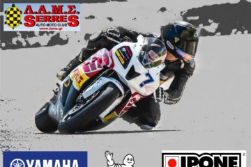 Greek Motorcycle Championship