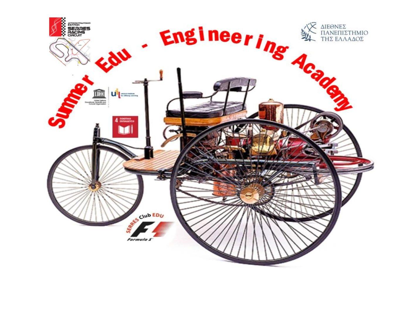 Πρόσκληση – Ακαδημία Μηχανικών 2019