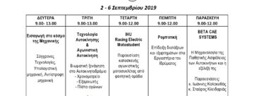(Ελληνικά) Πρόγραμμα 2ης Θερινής Ακαδημίας Μηχανικής