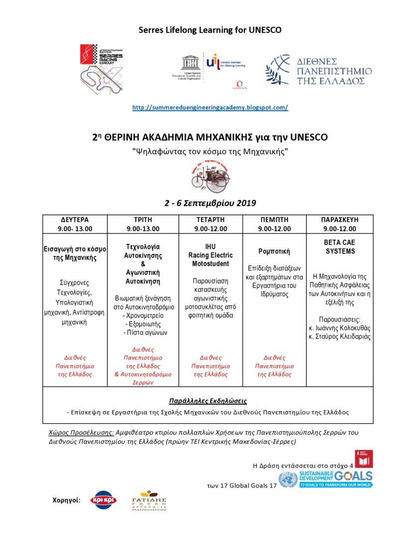 Πρόγραμμα 2ης Θερινής Ακαδημίας Μηχανικής
